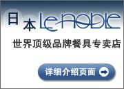 关于Le noble 世界顶级品牌餐具专卖店