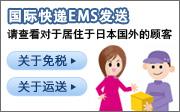 国际快递EMS发送 请查看对于居住于日本国外的顾客