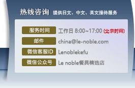 热线咨询 提供日文、中文、英文接待服务 服务时间 工作日:8:00~17:00 (中国时间) 固定电话:81-75-957-6464  QQ:329734645  E-mail:china@le-noble.com